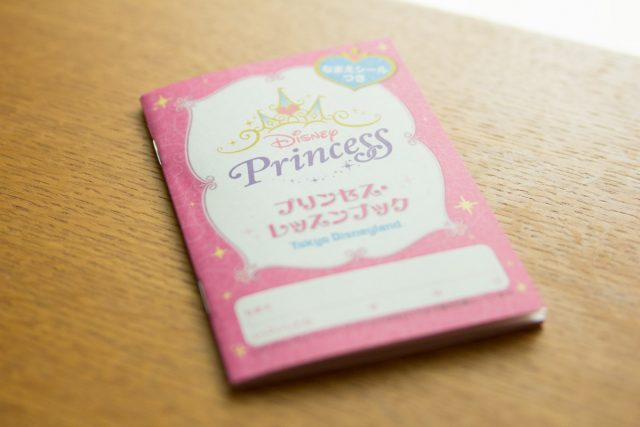 princessbook01