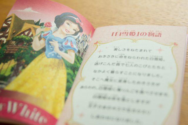 princessbook02