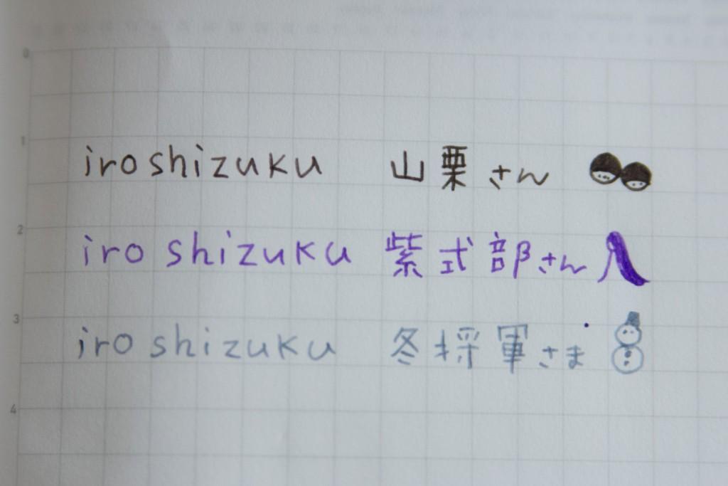 iroshizuku001