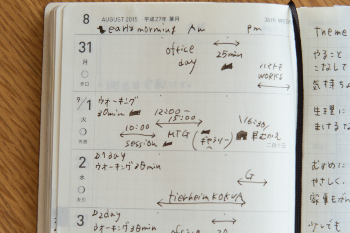 hobonichi-weeks_workingmother002