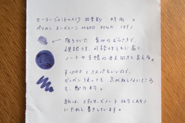 sailor-shigure_03