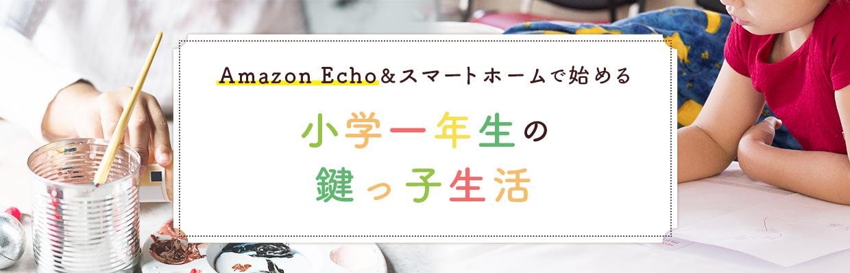 Amazon Echo&スマートホームで始める小学校一年生の鍵っ子生活