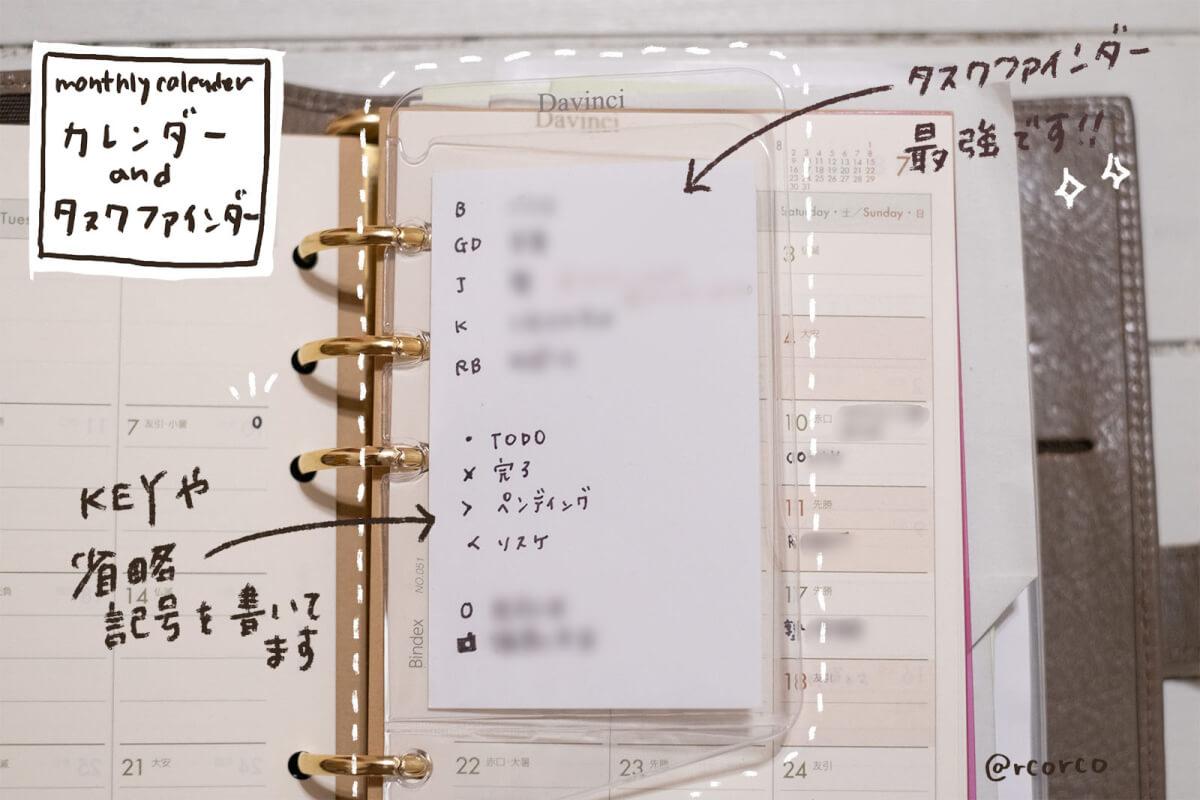 カレンダー&タスクファインダー